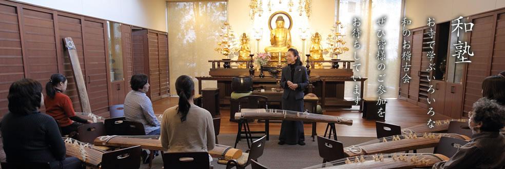 和塾 お寺で学ぶいろいろな和のお稽古会 ぜひ皆様のご参加をお待ちしています
