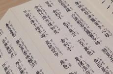 道往寺写経会